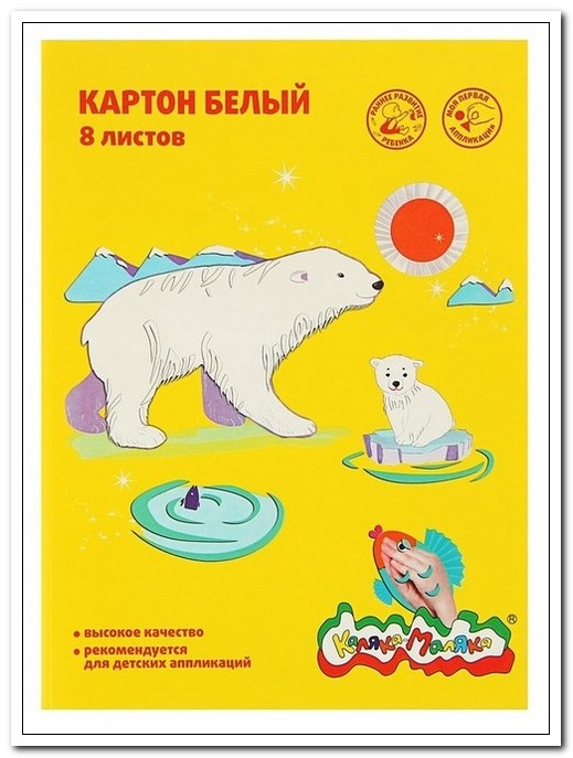 Картон БЕЛЫЙ А4  8л. КАЛЯКА-МАЛЯКА