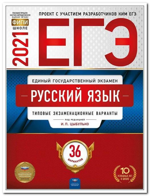 ЕГЭ-2021 Русский язык: типов.экзам.варианты: 36вар./ И.П.Цыбуль