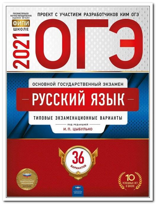 ОГЭ-2021 Русский язык: типов.экзам.варианты: 36вар./ И.П.Цыбуль