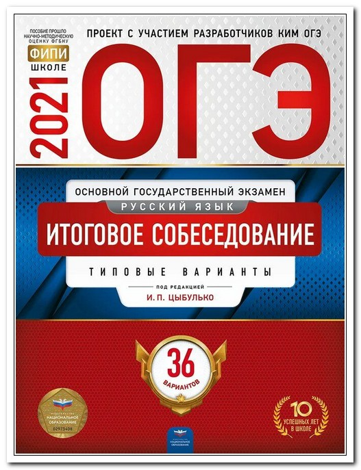 ОГЭ-2021 Русский язык: Итоговое собесед.: типов.варианты: 36вар./ И.П.Цыбуль