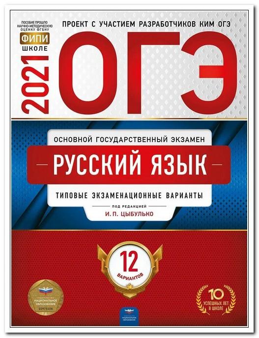 ОГЭ-2021 Русский язык: типов.экзам.варианты: 12вар./ И.П.Цыбуль