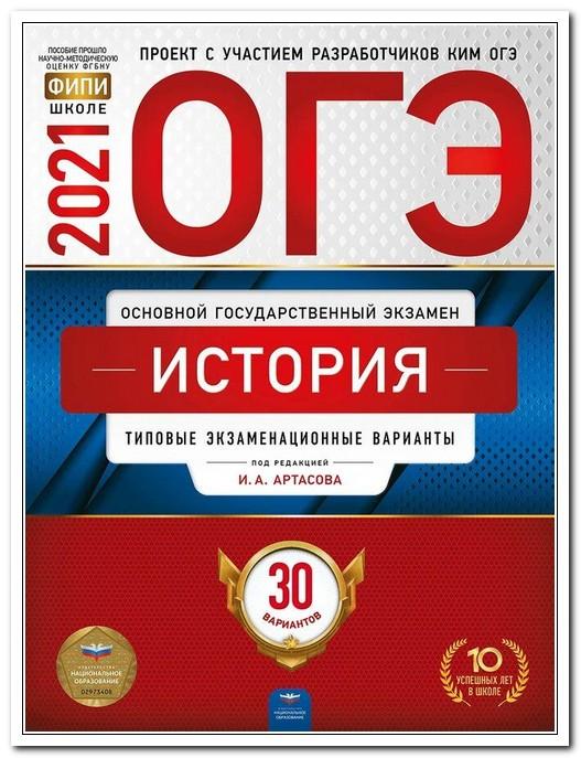 ОГЭ-2021 История: типов.экзам.варианты: 30вар./ И.А.Артасо