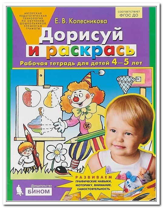 Рабочая тетрадь Дорисуй и раскрась д/детей 4-5л./Колесникова Е.В