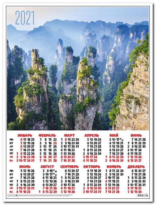 Календарь настенный А2 2021г. СКАЛЫ