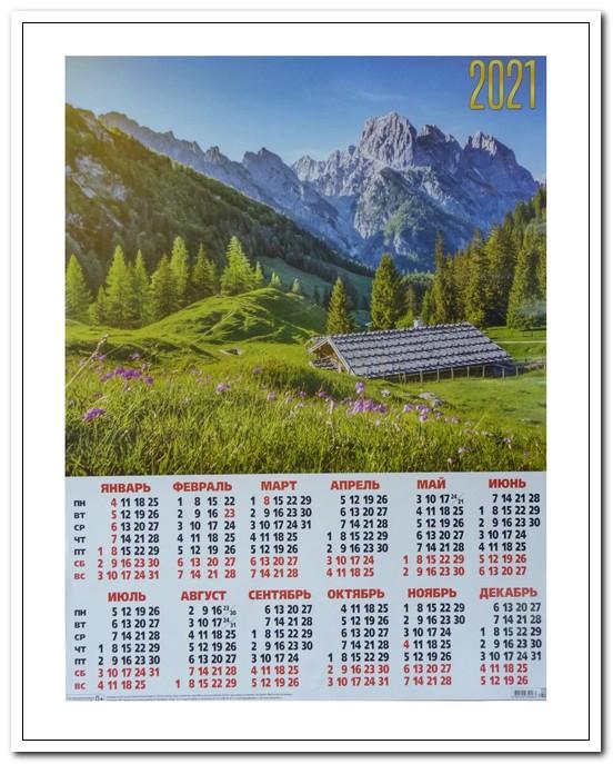 Календарь настенный А2 2021г. ГОРЫ