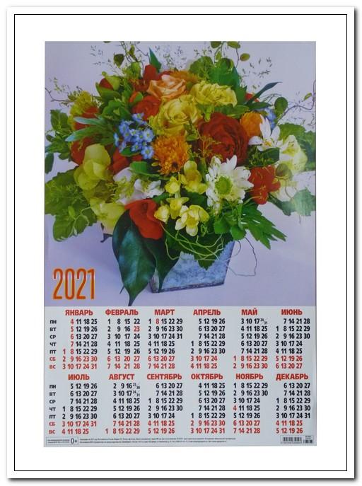 Календарь настенный А3 2021г. БУКЕТ