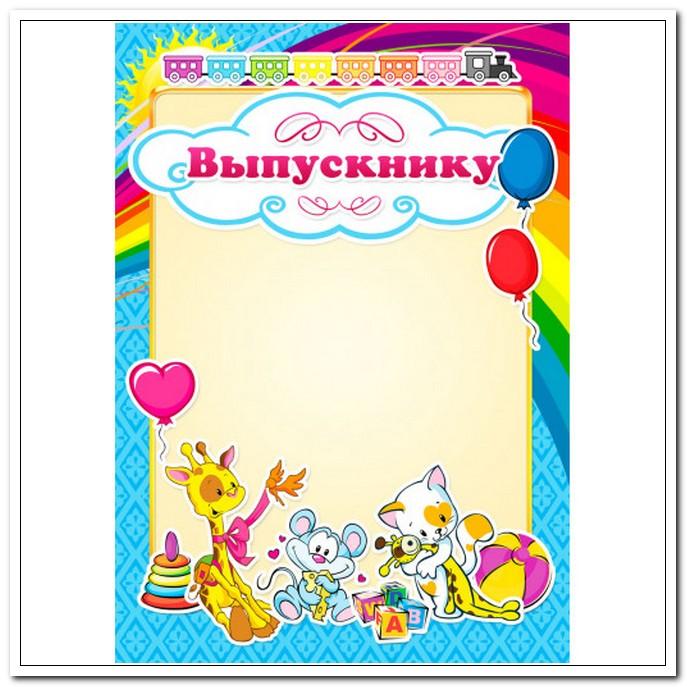 Грамота Выпускнику. А4 детская, для печати на принтере арт. 0982