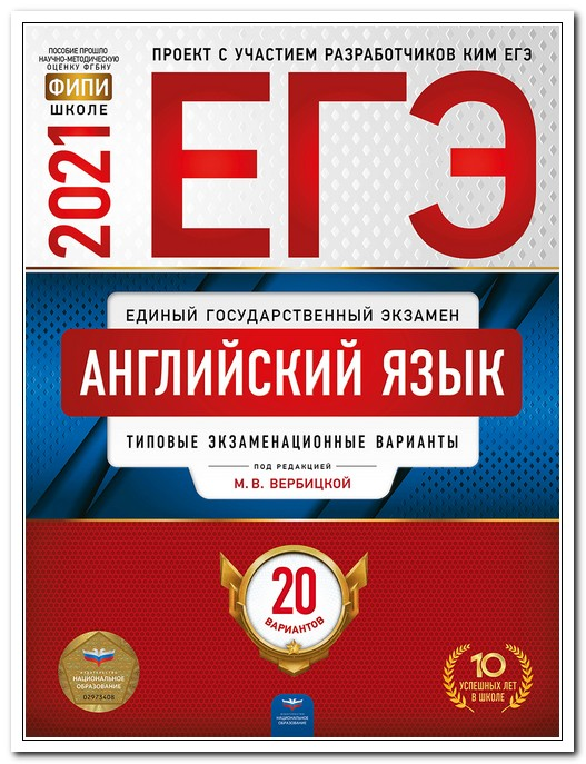 ЕГЭ-2021 Английский язык: типов.экзам.варианты: 20вар./ М.В.Вербиц