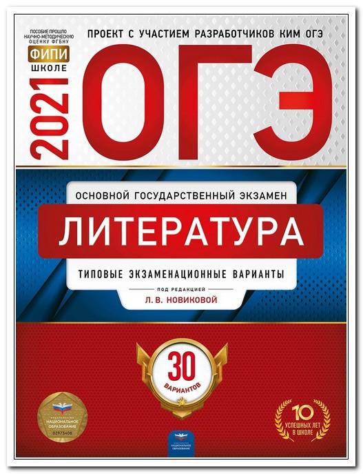 ОГЭ-2021 Литература: типов.экзам.варианты: 30вар./ Л.В.Новиков