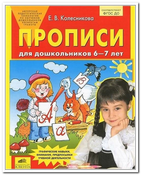 Прописи д/дошкольников 6-7л. Колесникова Е.В