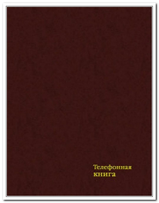 Тел.кн.А6 128л   Бордовый тв.переплет бумв.