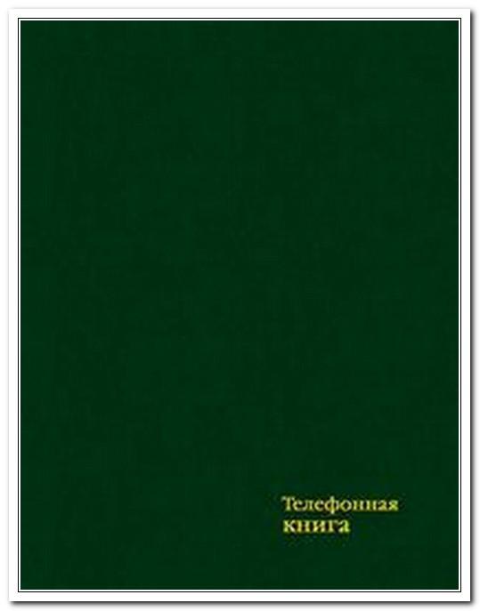 Тел.кн.А6 128л   Тёмно-зеленый тв.переплет бумв.