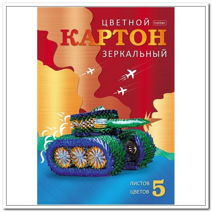 Картон А4  5л. 5цв. ЗЕРКАЛЬНЫЙ -Военный танк- папка