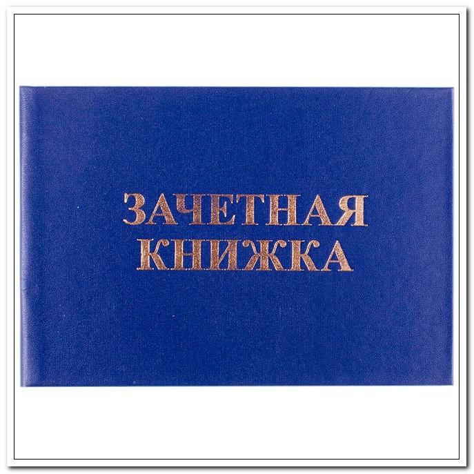 Бланк  Зачетная книжка  д/ср.професс.образования OfficeSpace
