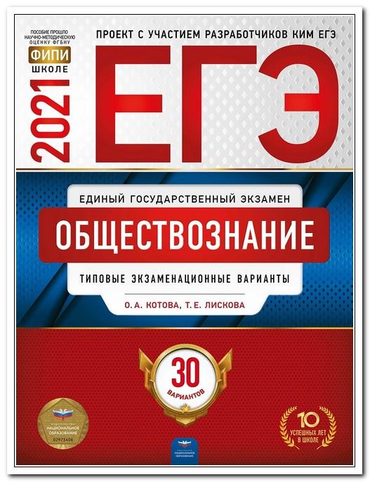 ЕГЭ-2021 Обществознание: типов.экзам.варианты: 30вар./ О.А.Котова, Т.Е.Лискова