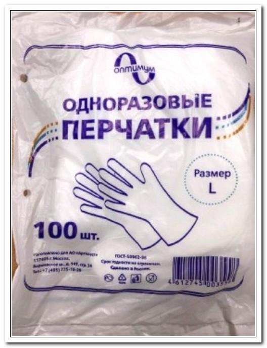 Перчатки п/э одноразовые Оптимум (L)  100шт./упак.