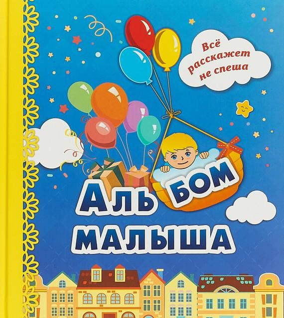 Фотоальбом-анкета АЛЬБОМ МАЛЫША (синий) арт. КЖ-1182
