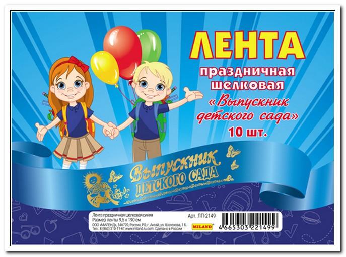 Лента Выпускник детского сада. Шелковая синяя арт. ЛП-2149
