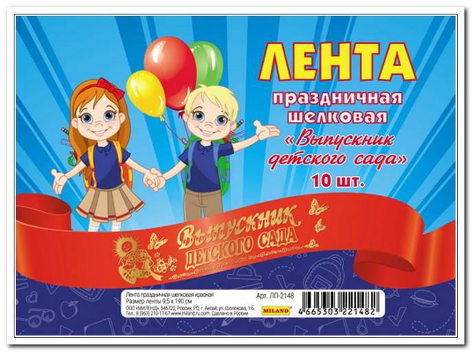 Лента Выпускник детского сада. Шелковая красная арт. ЛП-2148