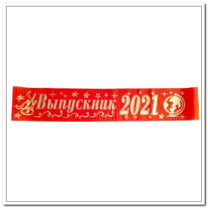 Лента Выпускник. шелк красный с годом 2021 арт. 6573