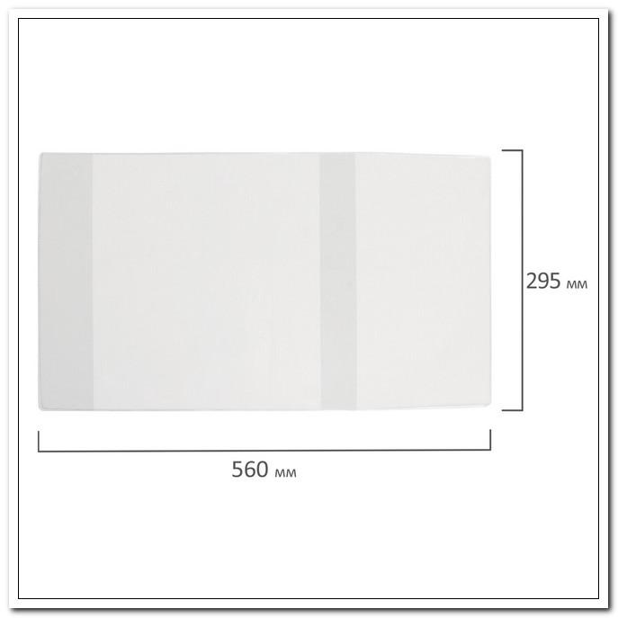 Обложка 295*560мм 60мкм ПЭ для учебников/тетрадей А4/контурных карт/атласов,универсал.  50шт./упак. арт. 229382